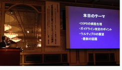 COPDフォーラム名古屋2014.jpg